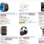 Amazon(アマゾン)輸入転売で稼げる商品を見つけるリサーチ方法