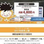 プライスター日本版(カプセルZ)はアマゾン転売では必須か?