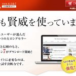 【特典付】「賢威」を導入するとブログの収入が上がる?賢威のレビュー。